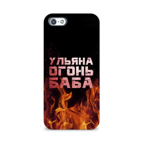 Чехол для Apple iPhone 5/5S 3D  Фото 01, Ульяна огонь баба