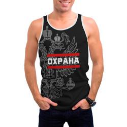 Охрана белый герб РФ