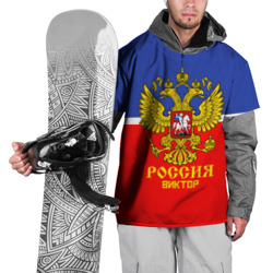 Хоккеист Виктор