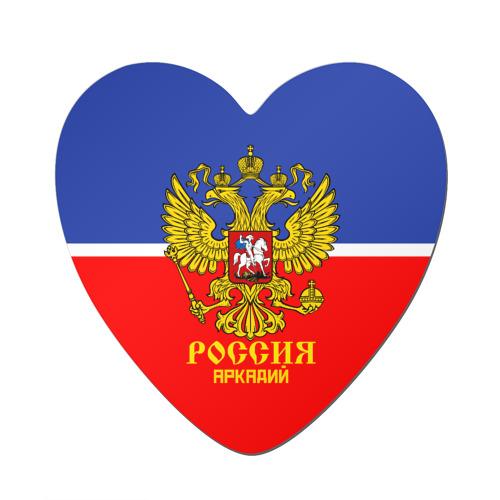 Магнит виниловый сердце  Фото 01, Хоккеист Аркадий
