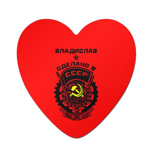 Магнит виниловый сердце  Фото 01, Владислав - сделано в СССР