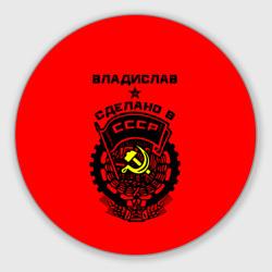 Владислав - сделано в СССР