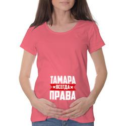 Тамара всегда права