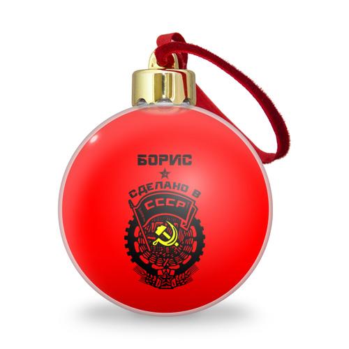 Ёлочный шар с блестками  Фото 01, Борис - сделано в СССР
