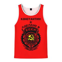 Константин - сделано в СССР