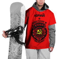 Юрий - сделано в СССР