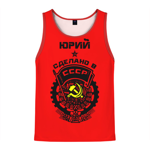 Мужская майка 3D Юрий - сделано в СССР