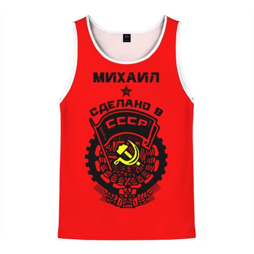 Мужская майка 3D Михаил - сделано в СССР Фото 01