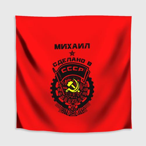 Скатерть 3D  Фото 02, Михаил - сделано в СССР