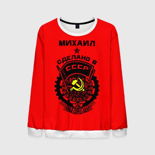 Мужской свитшот 3D Михаил - сделано в СССР Фото 01