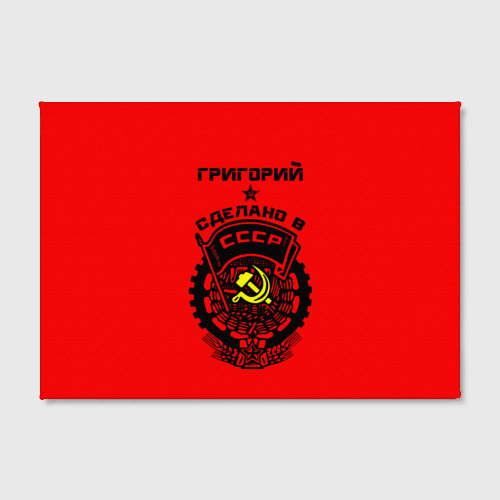 Холст прямоугольный  Фото 02, Григорий - сделано в СССР