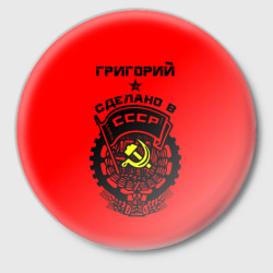 Григорий - сделано в СССР