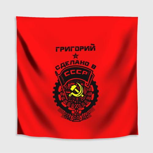 Скатерть 3D  Фото 02, Григорий - сделано в СССР