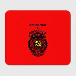 Вячеслав - сделано в СССР