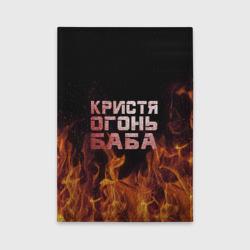Кристя огонь баба