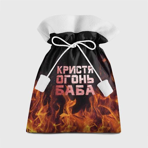 Подарочный 3D мешок Кристя огонь баба