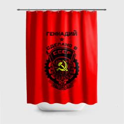 Геннадий - сделано в СССР