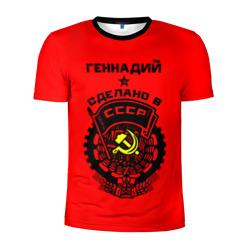 Геннадий - сделано в СССР - интернет магазин Futbolkaa.ru