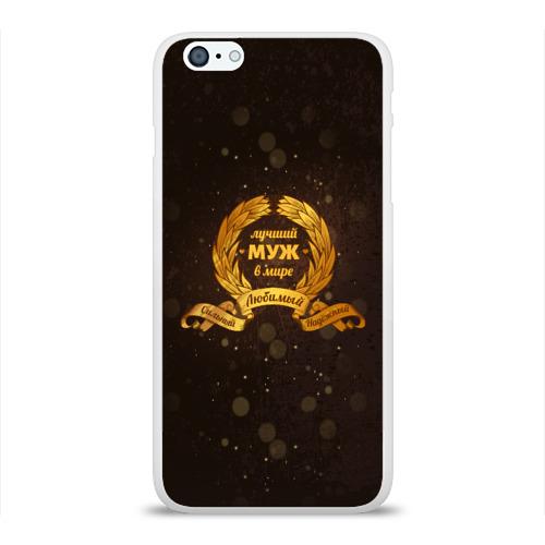 Чехол для Apple iPhone 6Plus/6SPlus силиконовый глянцевый  Фото 01, Лучший МУЖ в мире