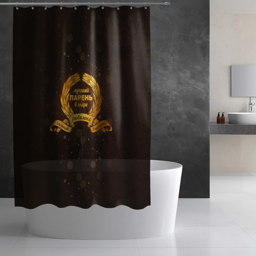 Штора 3D для ванной  Фото 02, Лучший ПАРЕНЬ в мире