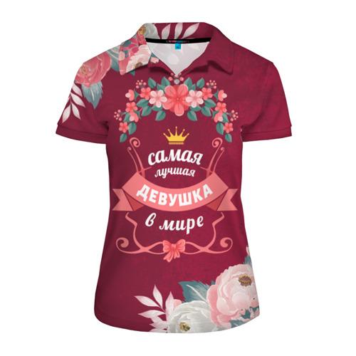 Женская рубашка поло 3D  Фото 01, Самая лучшая ДЕВУШКА в мире