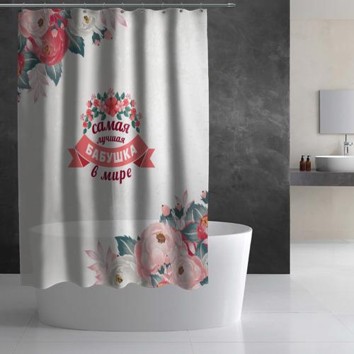 Штора 3D для ванной  Фото 03, Самая лучшая БАБУШКА в мире