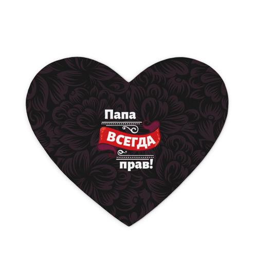 Коврик сердце  Фото 01, Папа всегда прав