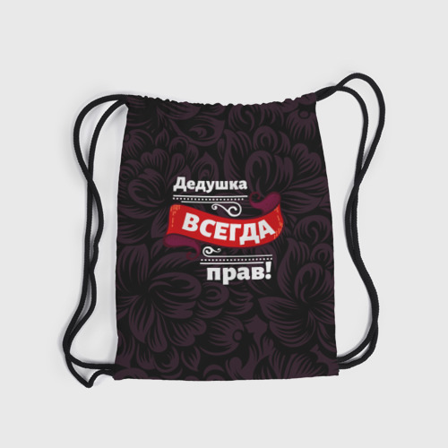 Рюкзак-мешок 3D  Фото 04, Дедушка всегда прав