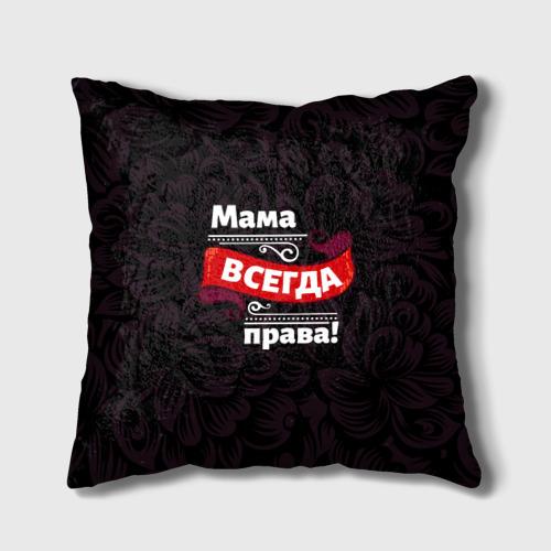 Подушка 3D  Фото 01, Мама всегда права