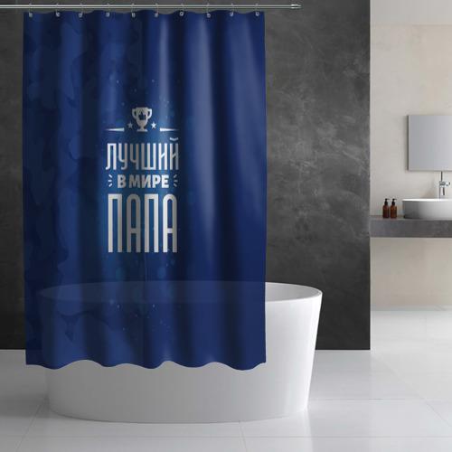 Штора 3D для ванной  Фото 02, Лучший в мире ПАПА
