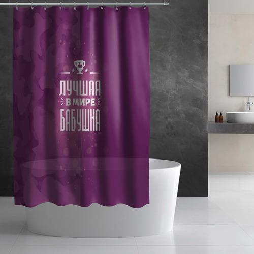Штора 3D для ванной  Фото 02, Лучшая в мире БАБУШКА
