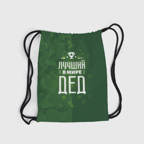 Рюкзак-мешок 3D  Фото 04, Лучший в мире ДЕД