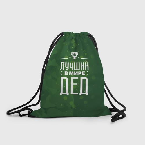 Рюкзак-мешок 3D  Фото 01, Лучший в мире ДЕД