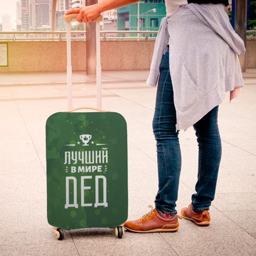 Чехол для чемодана 3D  Фото 04, Лучший в мире ДЕД