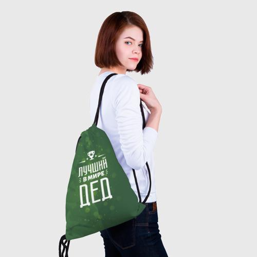 Рюкзак-мешок 3D  Фото 02, Лучший в мире ДЕД