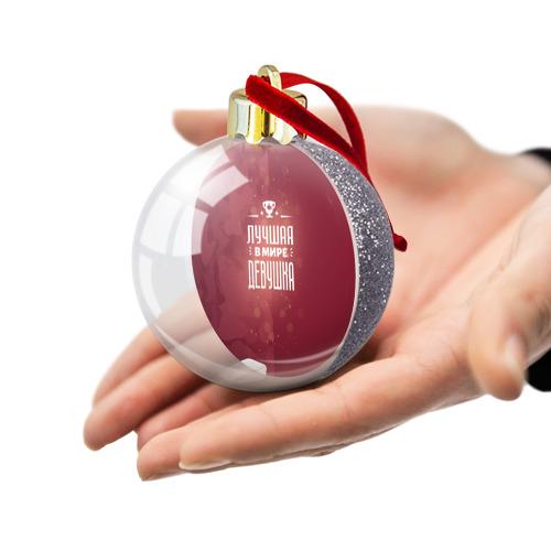 Ёлочный шар с блестками  Фото 03, Лучшая в мире ДЕВУШКА