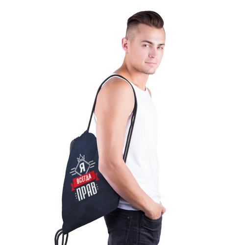 Рюкзак-мешок 3D  Фото 02, Я всегда прав