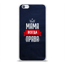Мама всегда права
