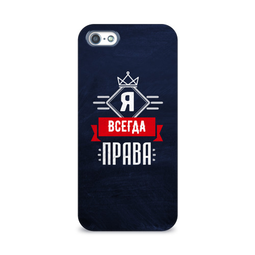 Чехол для Apple iPhone 5/5S 3D  Фото 01, Я всегда права