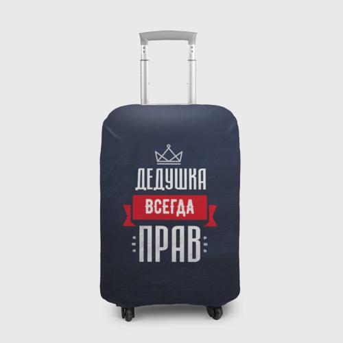 Чехол для чемодана 3D  Фото 01, Дедушка всегда прав