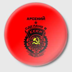 Арсений - сделано в СССР