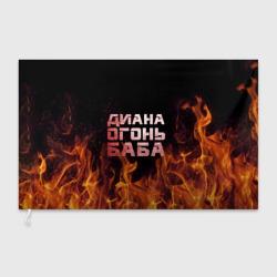 Диана огонь баба