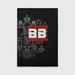 ВВ белый герб РФ