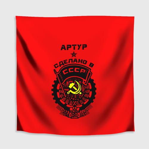 Скатерть 3D  Фото 02, Артур - сделано в СССР