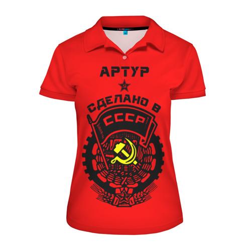 Артур - сделано в СССР