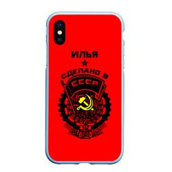 Илья - сделано в СССР