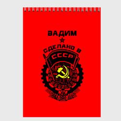 Вадим - сделано в СССР