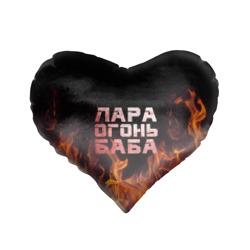 Лара огонь баба
