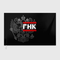 ГНК белый герб РФ