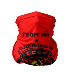 Георгий - сделано в СССР